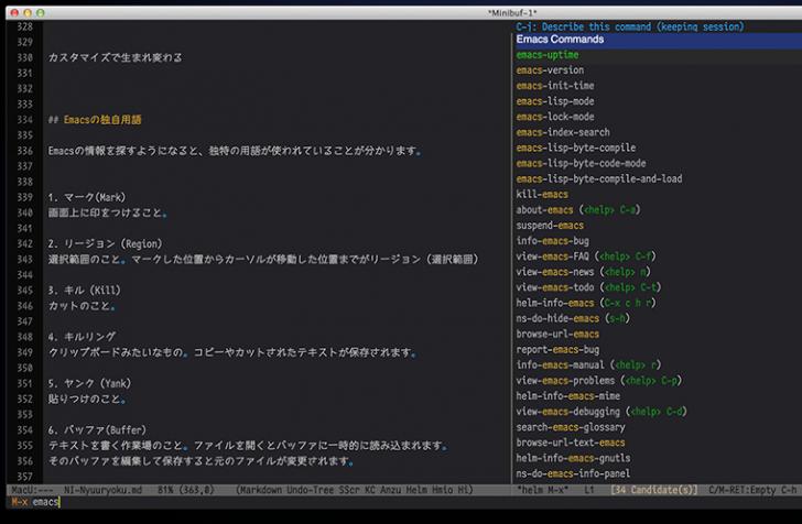 emacsで日本語入力