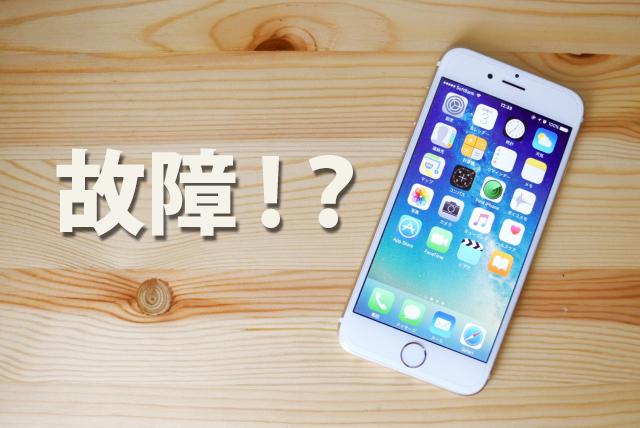 iPhoneの故障
