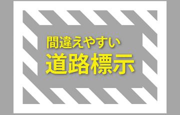 間違えやすい道路標示