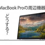 MacBook Proの周辺機器をどうする?