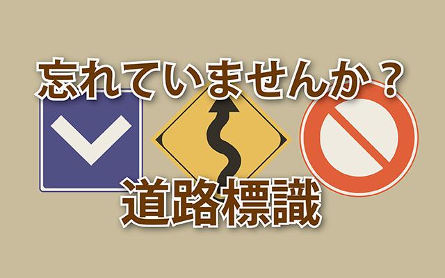 標識のタイトル
