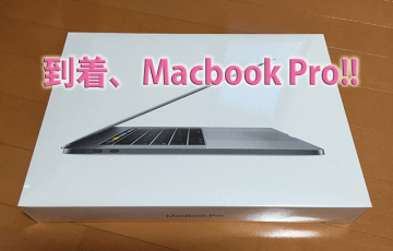 MacBook Proが到着