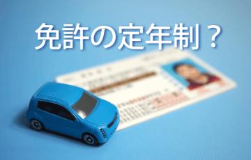 免許の定年制
