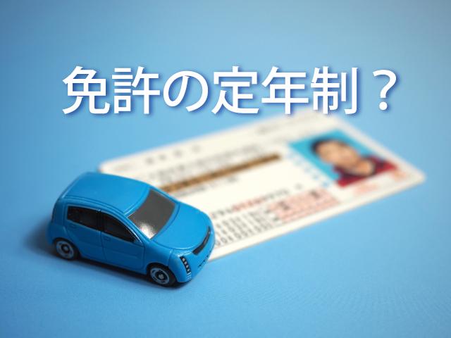 高齢ドライバーの事故。免許返納と定年制について考えてみた。