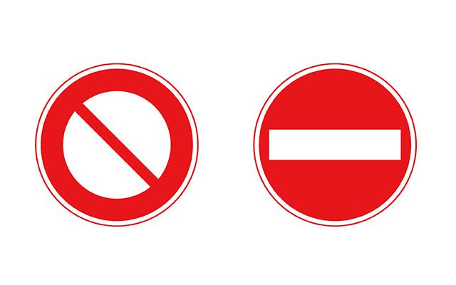 車両通行止めと車両進入禁止