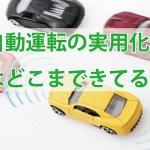 自動運転の実用化はどこまできてる?