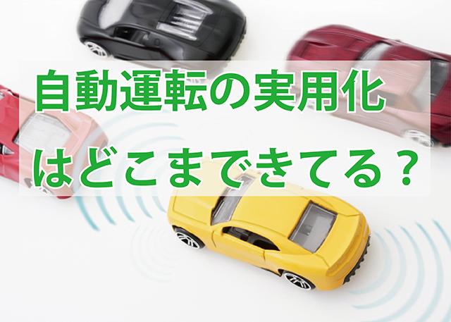 自動運転の実用化は想像より早い!2020年に期待