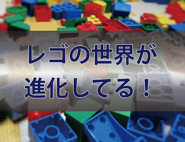 レゴの世界が進化してる!すごい作品を厳選しました