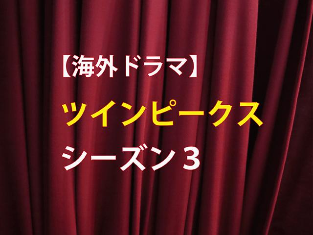 海外ドラマ「ツインピークス」シーズン3。伝説のドラマが25年ぶりに始動!