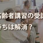 高齢者講習解消