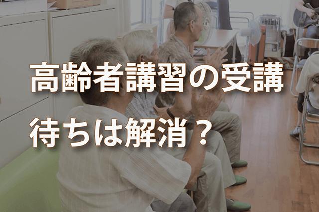 深刻な高齢者講習の受講待ち。解消されるかもしれない理由