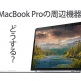 MacBook Proスペースグレイに必要な周辺機器を探す