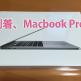 MacBook Pro 15inch スペースグレイのレビュー。この色良いですよ!